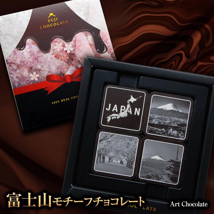 富士山モチーフ チョコレート