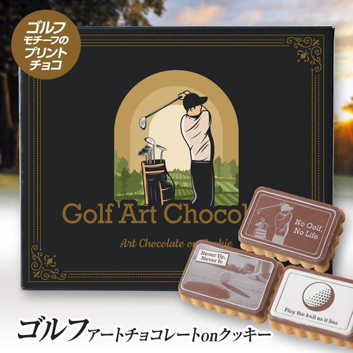 ゴルフチョコレート アートチョコリスタ