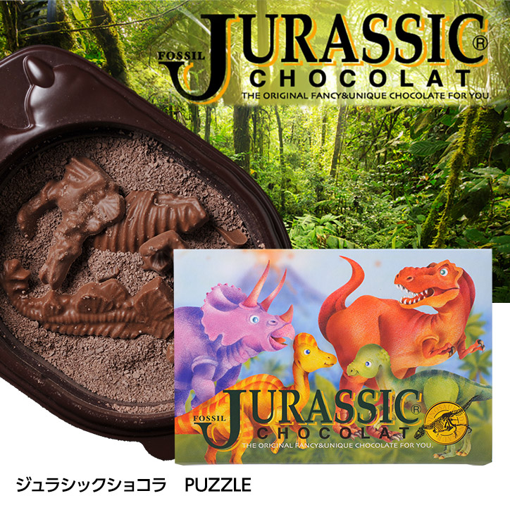 恐竜の化石を発掘する ジュラシックショコラ パズル