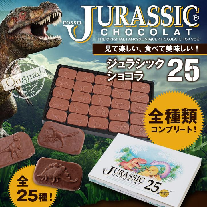 全25種類の恐竜のチョコレート ジュラシックショコラ 25