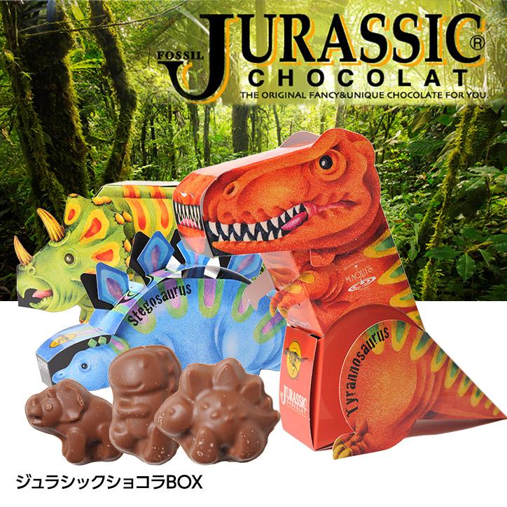恐竜チョコレート ジュラシックショコラ 恐竜BOX チョコクランチ