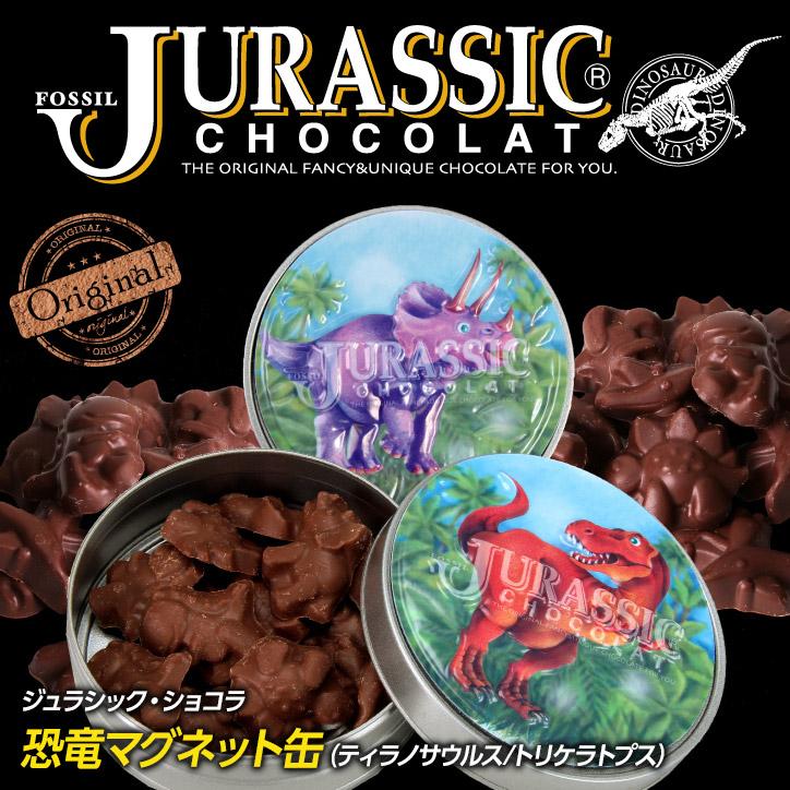 恐竜チョコレート ジュラシックショコラ 恐竜マグネット缶
