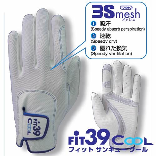 MIC米克FIT39 COOL(合身39酷)高尔夫球手套[golf glove高爾夫手套][高尔夫球用品商品礼物礼物]
