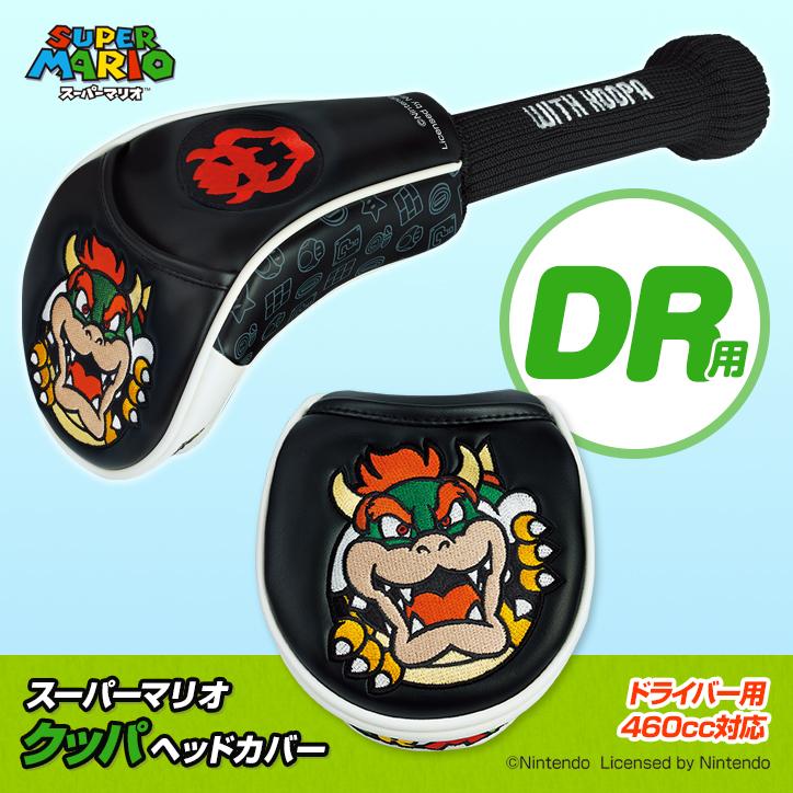 【超级马里奥兄弟/超级玛丽,库巴/Super Mario, Koppa】高尔夫球杆套/杆头套(一号木杆套)