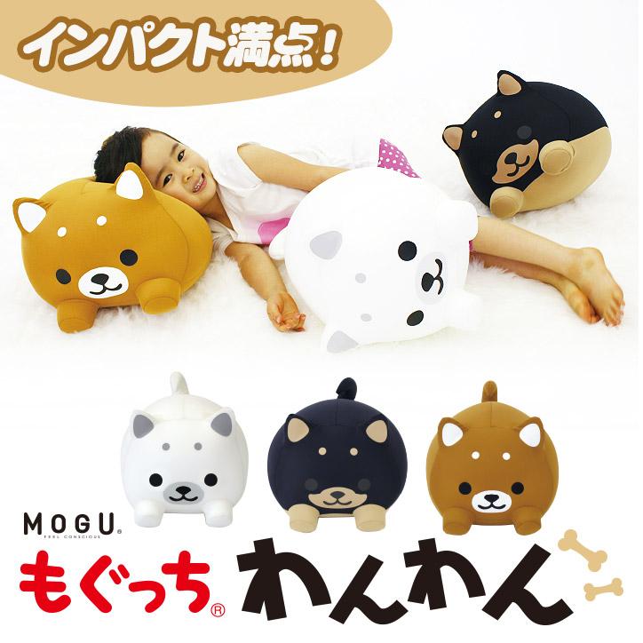 MOGU Microbead Cushion/Toy (Cute Dog)