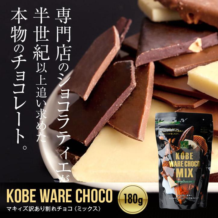 神戸割れチョコミックスR チョコレート