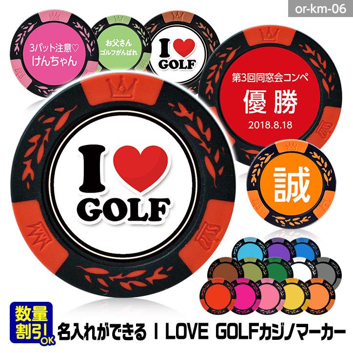 1個から作成OK、大量割引あり ゴルフコンペの参加賞、会社・お店の記念品・販促品・ノベルティにおすすめ【メール便対応可】 名入れ カジノチップマーカー(カジノマーカー) I LOVE GOLF[ゴルフマーカーゴルフコンペ 景品 賞品 参加賞 記念品 販促品 ノベルティ ホールインワン][ゴルフ用品 グッズ ギフト プレゼント]