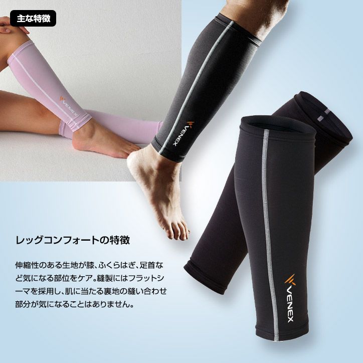 【VENEX】小腿套(一对)/Leg/Calf Comfort (Pair)