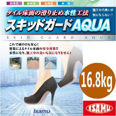 イサム スキッドガードアクア (AQUA) ベースH(アルミナ微粒子) (水性) [16.8kgセット] イサム塗料株式会社