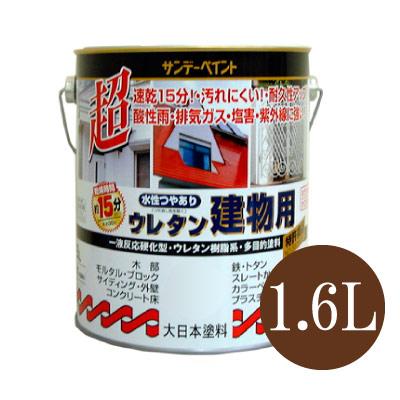 家庭塗料業界初 ウレタン樹脂系 多目的塗料 超速乾 超汚れにくい 超耐久性 サンデーペイント 茶色 水性つやあり 激安特価品 1.6L 値引き 全24色 ウレタン建物用