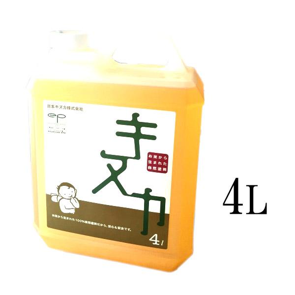 お米から生まれた100%自然塗料だから 安心 安全です 送料無料 日本キヌカ株式会社 自然塗料 赤ちゃん 4L キヌカ トレンド 日本メーカー新品 米 無臭 無垢材
