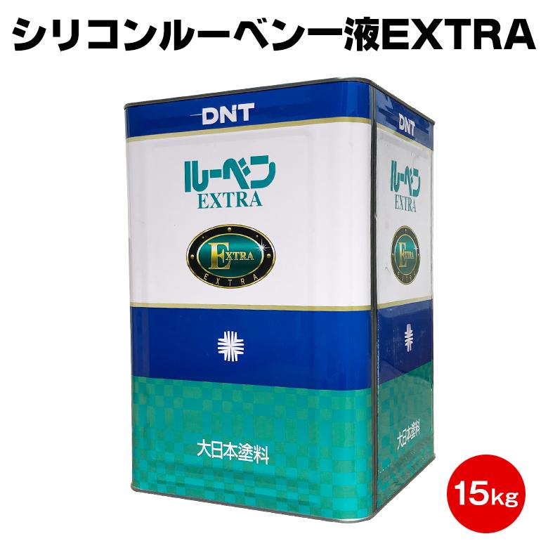 トタン屋根の塗替えに最適 シリコンルーベン一液 EXTRA 15kg トタン 塗替え 速乾 国内送料無料 大日本塗料 豊富な品 1液
