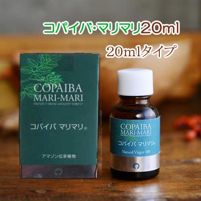 コパイバマリマリ20ml アマゾン黄金樹液オイル コパイパ マリマリ 体のケア 送料無料