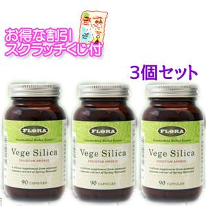 ベジ・シリカ3本セット 植物性ケイ素(スギナ抽出物) 90カプセル ベジシリカ [フローラMSM スギナ(杉菜)]