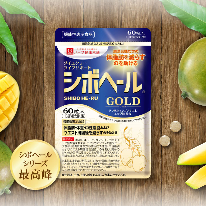 【ハーブ健康本舗 公式】シボヘールGOLD 機能性表示食品 60粒 アフリカマンゴノキ シボヘールゴールド