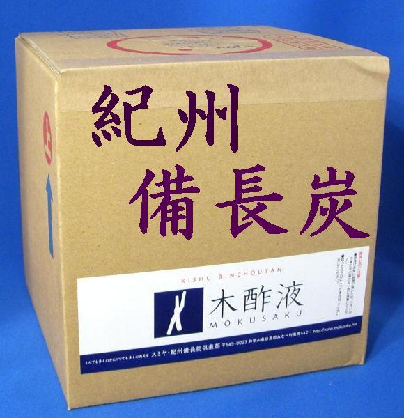 木酢液(もくさくえき) お風呂用 10L 1年半熟成 紀州備長炭【送料無料】高級【入浴剤】