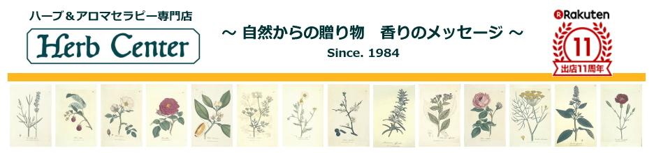 ハーブセンター:ハーブ&アロマセラピー専門店 自然からの贈り物  Since 1984