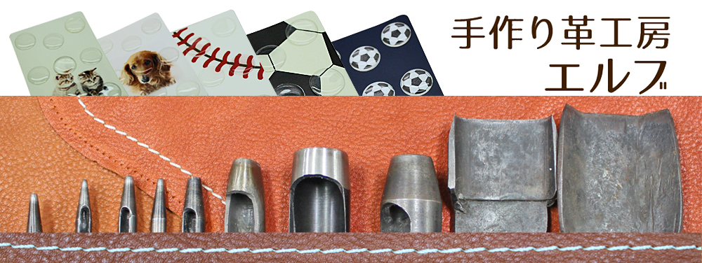 手作り革工房HERBE:下町の職人が丁寧に作り上げた使い勝手の良い手作りのGoods&Bag