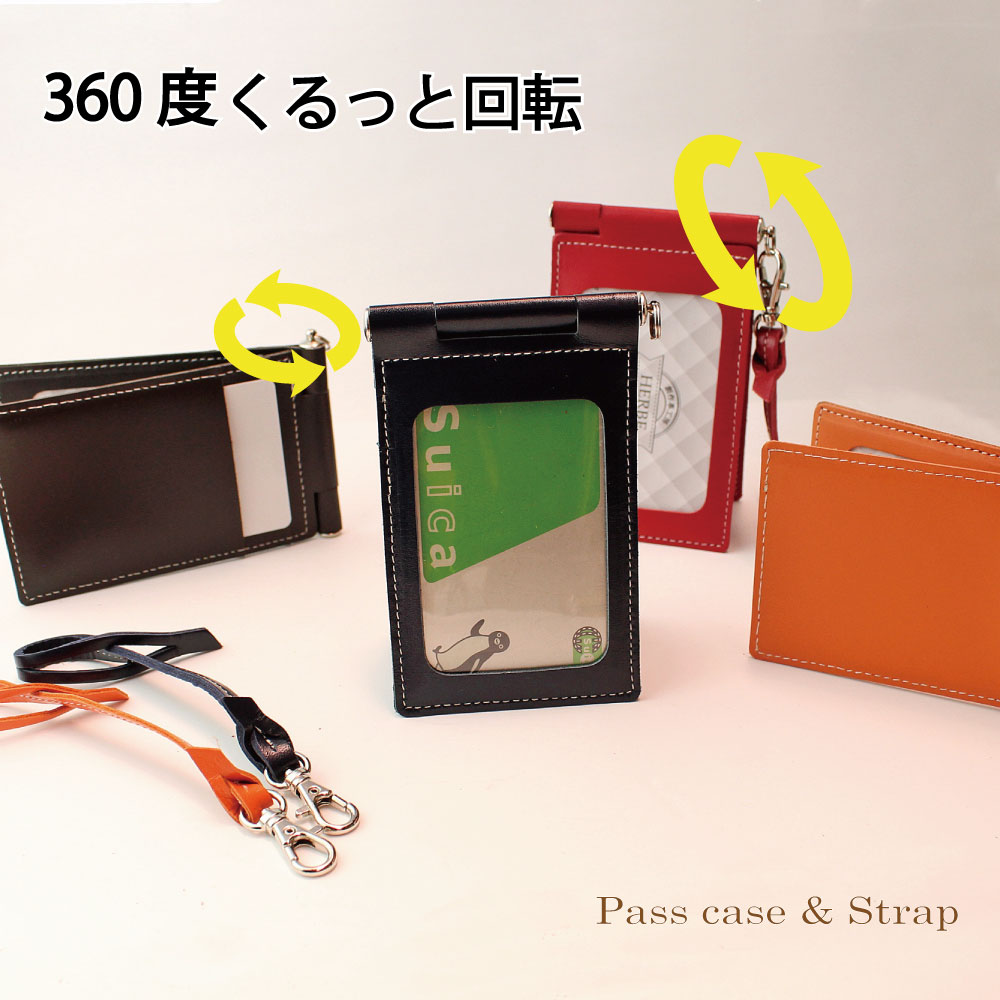 カードも入れられる とっても便利な透明セル2面 パスケース 革ストラップ付 回転式 定期券入れ 格安SALEスタート レザー 開店記念セール 4面収納パスケースカードケース 社員証入れ日本製 本牛革