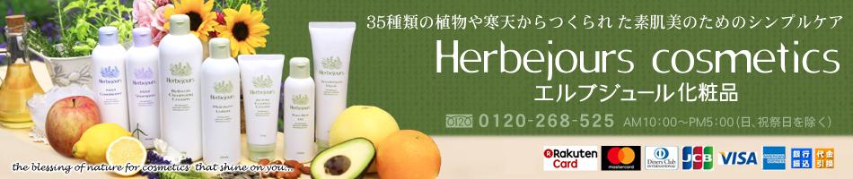 エルブジュール化粧品:35種類の植物や寒天からつくられた素肌美のためのシンプルケア