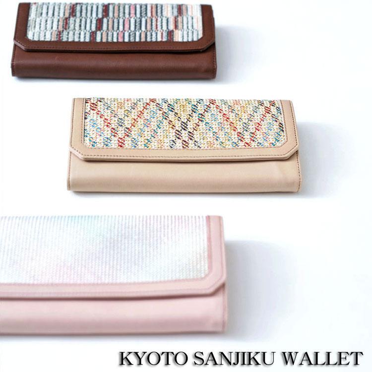 日本製 SANJIKU 京都 三軸組織 長財布 かぶせ サイフ 和装 送料無料 レディース ギフト プレゼント