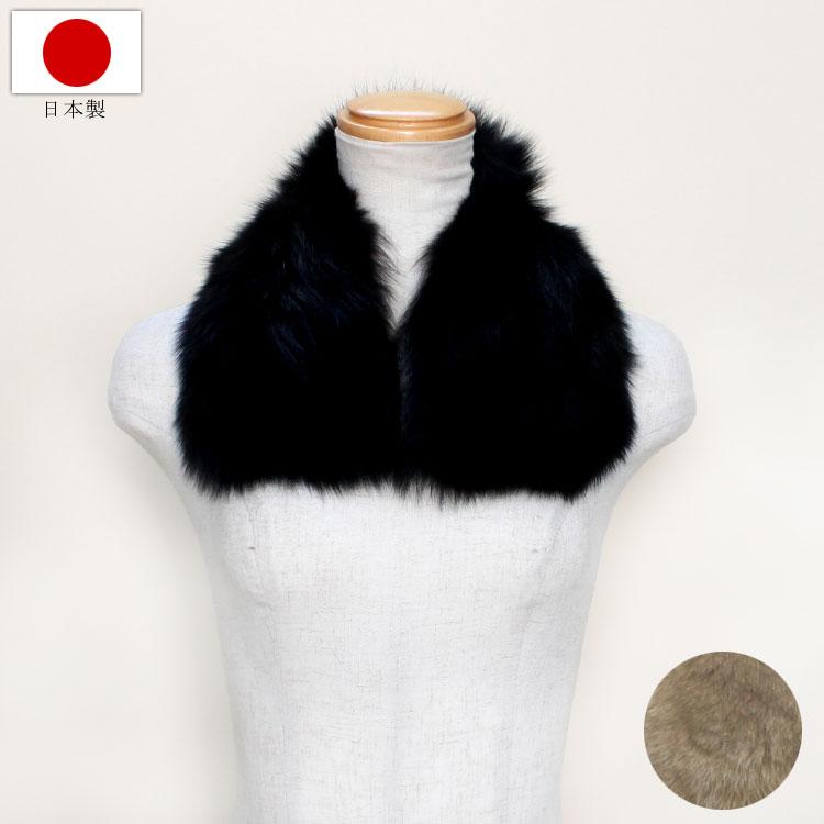 【5%OFFクーポン有】 日本製 ブルーフォックス ファー カラー 付け衿 付け襟 パーツ ブラック ベージュ レディース ギフト プレゼント