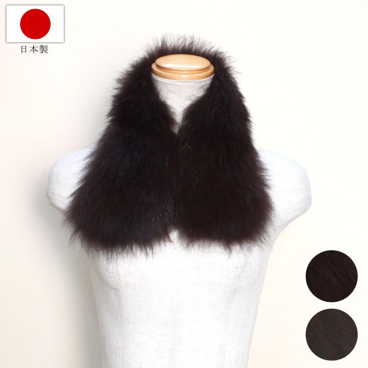 日本製 ブルーフォックス ファー カラー 付け衿 付け襟 パーツ 送料無料 ダークブラウン レディース ギフト プレゼント 母の日