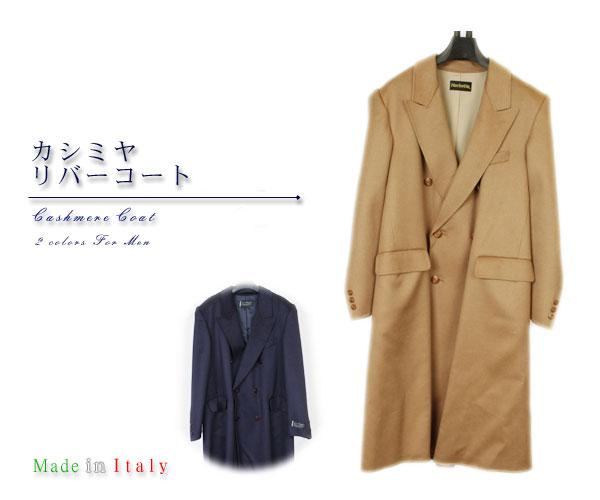 イタリア生地使用 日本製 カシミヤ リバー ロングコート メンズ 送料無料 ギフト プレゼント 母の日
