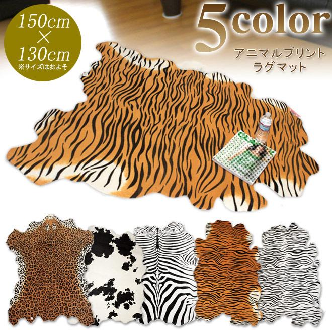 Animal Print Rug Mat Carpet Floor Mats