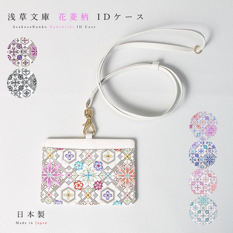 把身份证去污 (hanabishi) 模式江户碎花的案例友禅精灵卡案例 hanabishi 卡把女性礼物