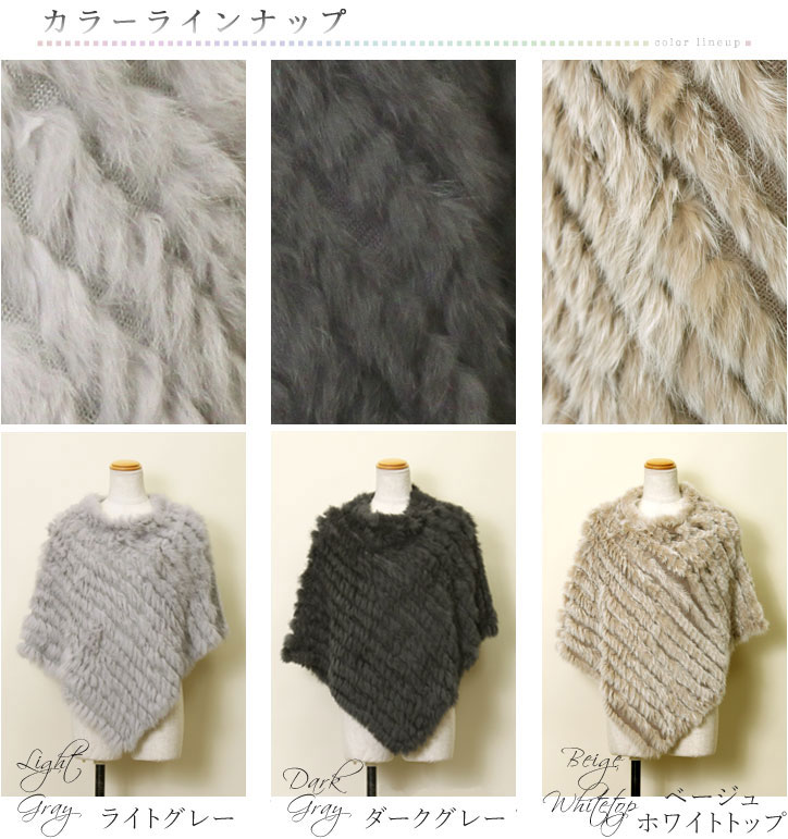 ☆ ☆ ☆ * review complete with * rabbit fur border wind poncho all 4 colors