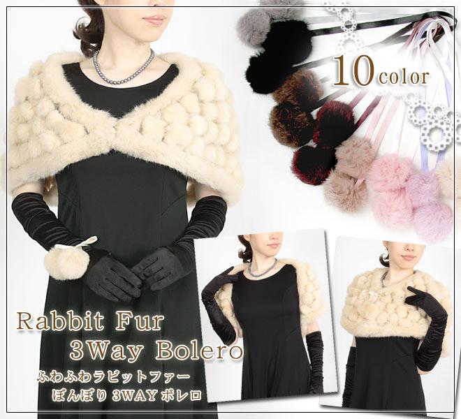 Fluffy rabbit paper Lantern 3-way fur Bolero ladies gifts giveaway