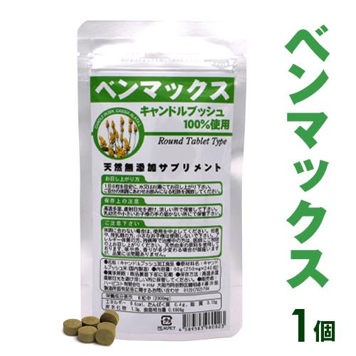 本気のあなたへ 飲みやすい粒タイプ カラダの中からキレイに いつでも送料無料 日本全国 送料無料 ネコポス可 キャンドルブッシュ100%配合ベンマックス ポッコリおなかにダイエット 1個 納得のスッキリ感が