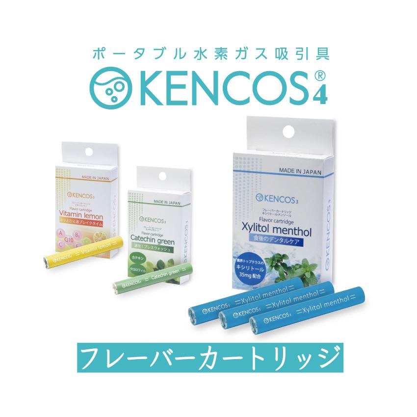 毎日激安特売で 営業中です KENCOS4用のフレーバーカートリッジです 無味無臭の水素吸引をもっと楽しむためのアイテム 健康や美容に良い成分配合で ワンランク上の健康習慣を 平日12時まで当日出荷 スーパーセール期間限定 ケンコス4 フレーバーカートリッジ 3種 KENCOS4 正規品 水素発生器 送料無料 アクアバンク 水素吸入器 交換用 健康増進機器認定製品 ポータブル水素ガス吸引具 消耗品
