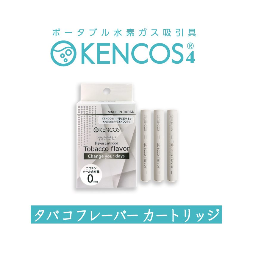 KENCOS4用のタバコフレーバーカートリッジです 美品 吸いたい気持ちを新たな健康習慣へ繋げる さらに一歩進んだ嗜好品としてお楽しみいただけます 12時まで当日出荷 ケンコス4 タバコフレーバーカートリッジ KENCOS4 交換用 消耗品 ポータブル水素ガス吸引具 健康増進機器認定製品 送料無料 正規品 お金を節約 アクアバンク 水素吸入器 水素発生器