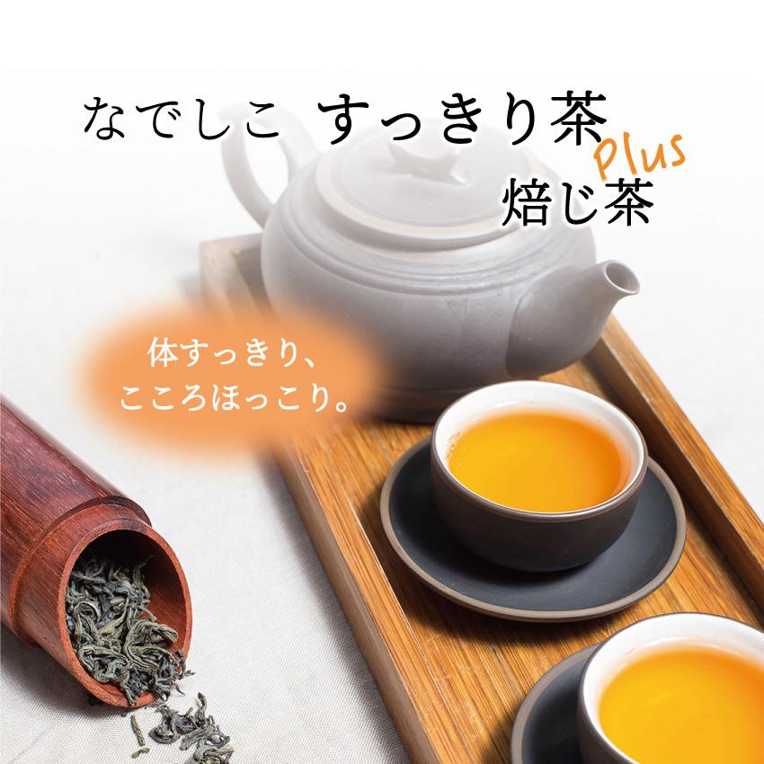 人気のすっきり茶に焙じ茶ベースが登場!香ばしいかおりで食事にもよく合い、すっきり、ほっこりと毎日続けやすいハーブ研究所の自信作です。 【12時まで当日出荷!】【送料無料】なでしこすっきり茶 ほうじ茶プラス 2g×22個入り ダイエットや毎日のスッキリに!