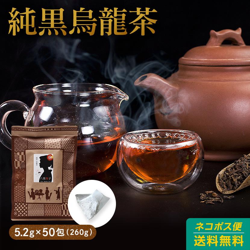 純黒烏龍茶