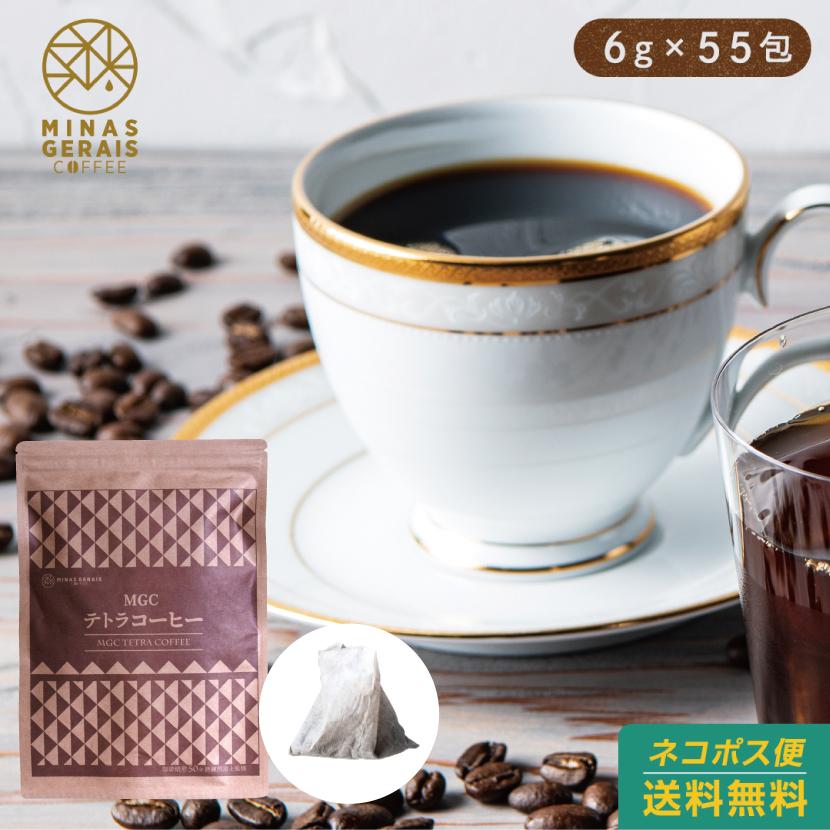 手軽に高品質な珈琲を楽しめるMGCテトラコーヒー コーヒー 珈琲 MGCテトラコーヒー 日本最大級の品揃え 6g55包 1500円 水出しコーヒー ティーパック 迅速な対応で商品をお届け致します