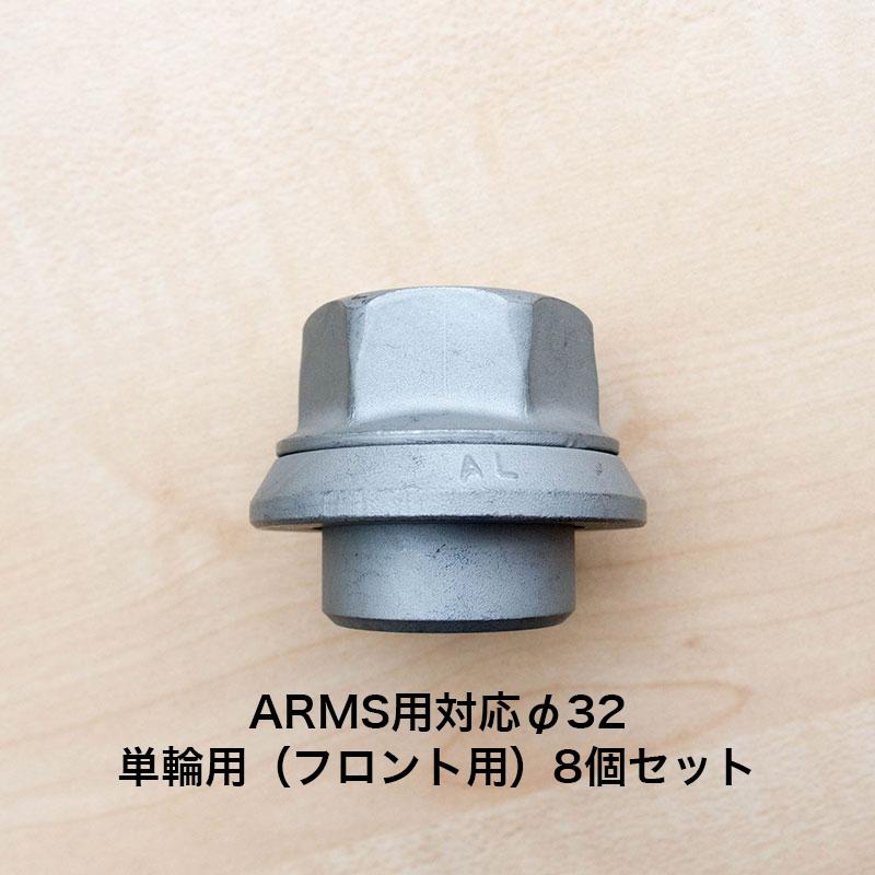 送料無料(沖縄・離島除く) トラック アルコア用 パーツ  アルコア ISO ARMS用 スリーブナット 8個セット φ32 単輪用 4838.32-8