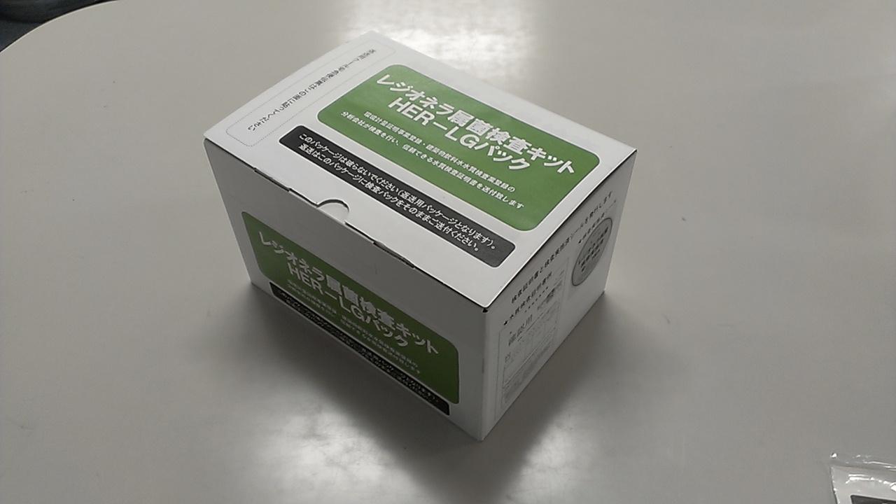 レジオネラ属菌検査キット「HER-LGパック」
