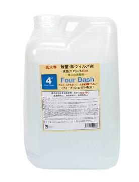 ※おまけ付き※インフルエンザ、ノロ対策に!安全・安心な食品添加物由来の除菌剤 4ダッシュ 16L ボトルタイプ