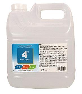 ※おまけ付き※インフルエンザ、ノロ対策に!安全・安心な食品添加物由来の除菌剤 4ダッシュ 4L ボトルタイプ