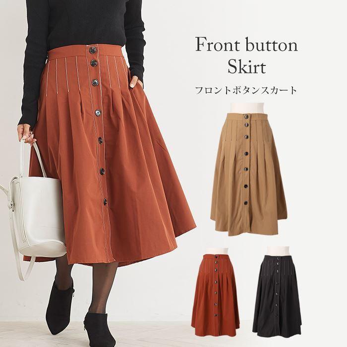 スカート レディース ボトムス フロントボタン ボタン ウエストゴム 可愛い エリソンデザイン おしゃれ 新作 大人気 セール価格 宅配便配送 フロントボタンスカート #ss_10047