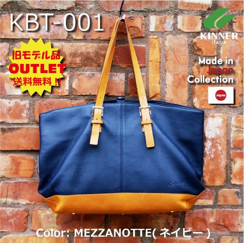 KBT-001 ブランド:KINNER(キナー)★イタリアブランド/限定トートバッグ