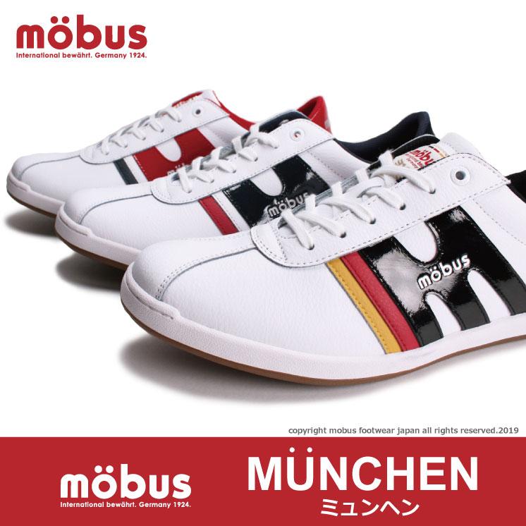 MUNCHEN(ミュンヘン)新定番ブランド:mobus(モーブス)スニーカー