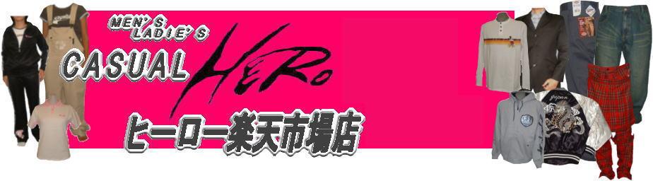 ヒーロー楽天市場店:メンズ・レディース/ファッション商品をリーズナブルに販売いたします