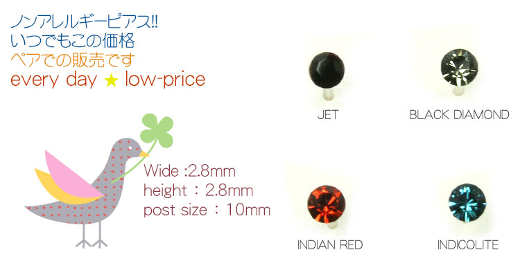 (-pair ) resin post earrings 2.8 mm stone Y55-pair (2 pieces) • more than 2100 Yen at down: fs3gm