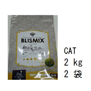 Blismix ブリスミックス 猫用 チキン 2kgx2袋+60gx3袋【あす楽対応】【HLS_DU】