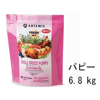 Artemis アーテミス フレッシュミックス スモールブリードパピー 6.8kg+60gx4袋【あす楽対応】【HLS_DU】