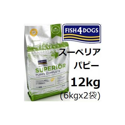 Fish4dogs フィッシュ4ドッグ スーペリア パピー 12.0kg(6kgx2袋)+75gx2袋